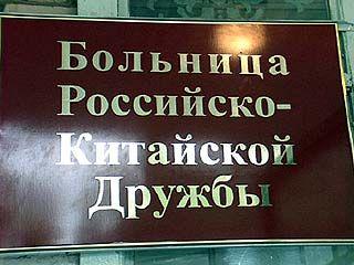 Больница ╧8 получила статус учреждения Российско-Китайской дружбы