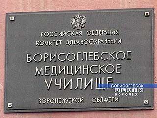 Борисоглебское медицинское училище готовит кадры для 5 районов области
