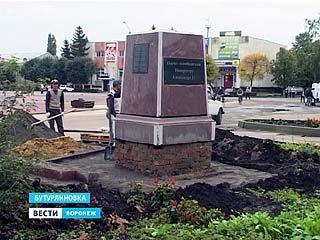 Бутурлиновцы вернули на прежнее место пьедестал памятника царю-освободителю