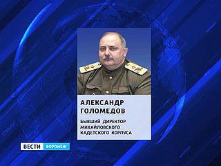 Бывшего директора Александра Голомедова кадетского корпуса обвиняют в халатности