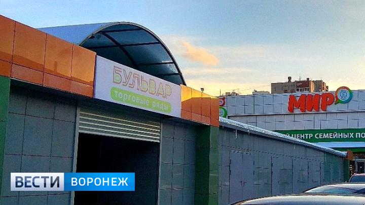 Воронежцы: «С появлением нового рынка исторический центр города превратится в базар»