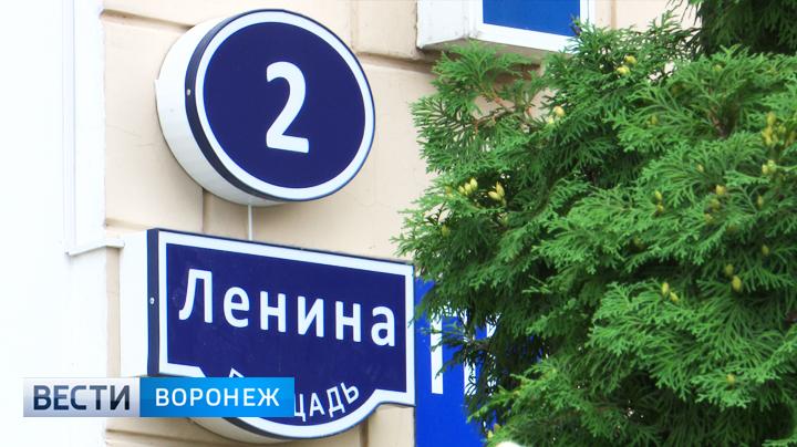 В Воронеже появилось ещё несколько десятков домовых указателей с подсветкой