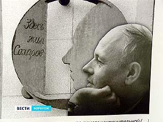 """""""Человек эпохи"""" - в ВГУ. У воронежцев есть две недели, чтобы увидеть жизнь академика Сахарова"""