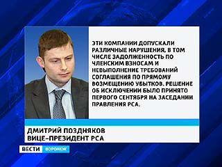 Четыре компании исключены из состава Российского союза автостраховщиков