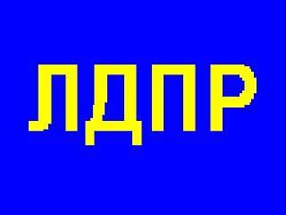 Члены партии ЛДПР предлагают наказывать рублем за обгон по встречной