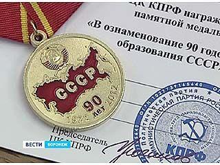 Cо Дня образования СССР исполнилось 90 лет