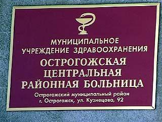 Cтраховая компания оштрафовала ЦРБ Острогожска на 3,5 миллиона рублей