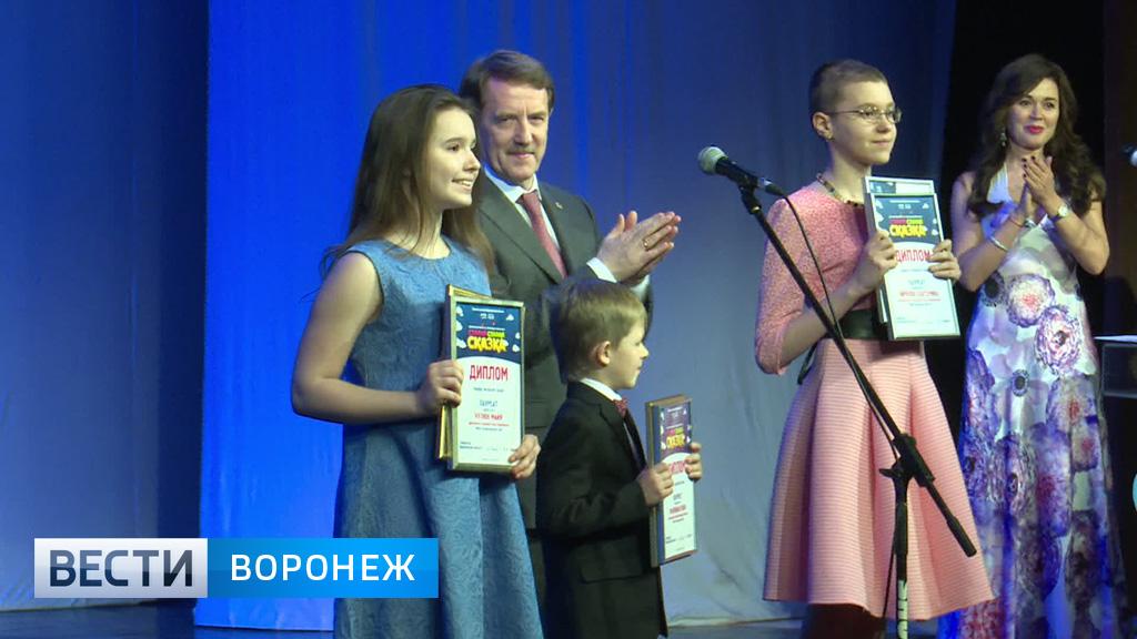 Воронежские школьники получили награды за лучшие работы на тему сказок