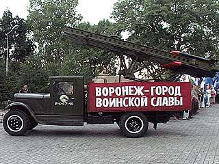 """День рождения """"Катюши"""" отметили в Воронеже"""