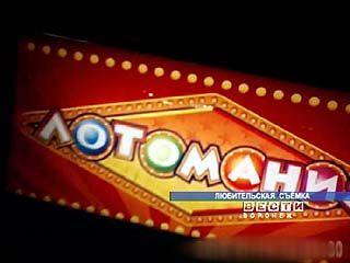 """Депутаты от """"Справедливой России"""" предлагают монополизировать лотерейный бизнес"""