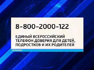"""""""Детский"""" телефон доверия в Воронеже оправдывает свое существование"""