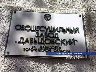 Деятельность Давыдовского овощесушильного завода приостановлена
