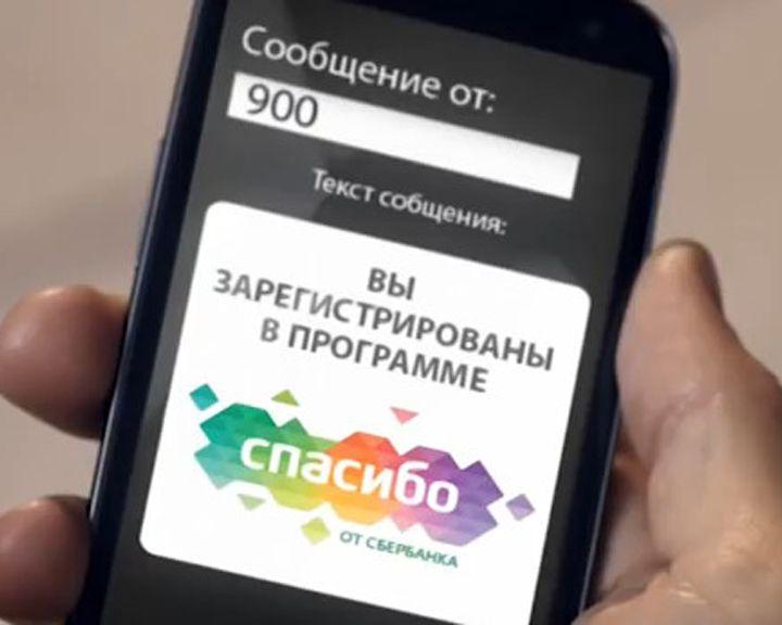 Для клиентов Сбербанка стартовал онлайн-проект «Спасибо от Сбербанка. Путешествия»