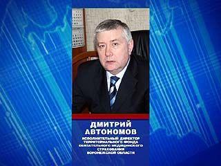 Дмитрий Автономов назначен на должность руководителя ФОМС