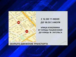 До 5 июля улица Куколкина в Воронеже будет перекрыта