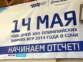 До Олимпиады в Сочи тысяча дней - обратный отсчёт времени начали и в Воронеже