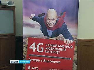 Долгожданное ускорение. МТС развернула в Воронежской области сети 4G