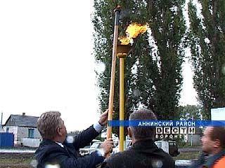 Долгожданный газ пришел в село Нащекино Аннинского района