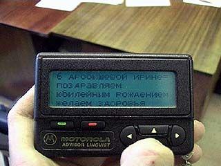Доставка телеграмм осуществляется с помощью пейджера