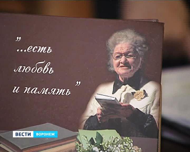 В Воронеже презентовали книгу о народном учителе СССР Марине Картавцевой