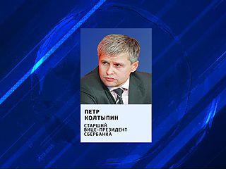 Экс-председатель Центрально-Черноземного банка Пётр Колтыпин пошёл на повышение