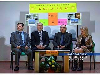 Экспертов Нововоронежской АЭС вызвали в суд