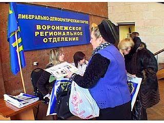 Ежегодную отчётную конференцию провело воронежское отделение ЛДПР