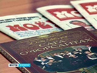 """Еженедельник """"Моё"""" приготовил подарок для читателей к юбилею Воронежа"""
