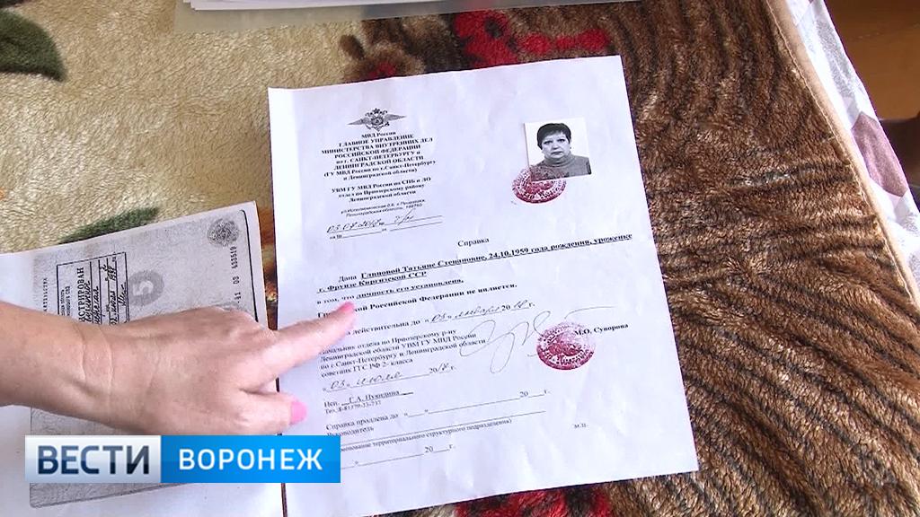 Живущей под Павловском жительнице Ленобласти помогут вернуть паспорт и российское гражданство