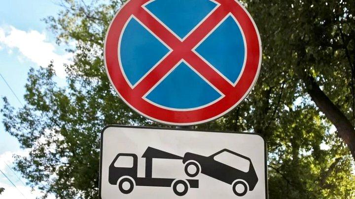 В центре Воронежа появятся новые запрещающие парковку знаки