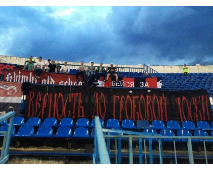Фанаты «Факела» сожгли баннеры оппонентов из Химок из-за отказа драться