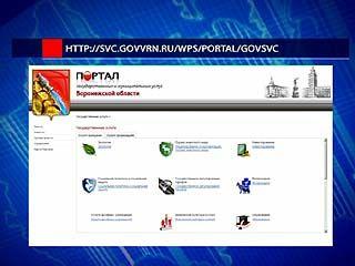 Федеральный интернет-портал заставит чиновников работать