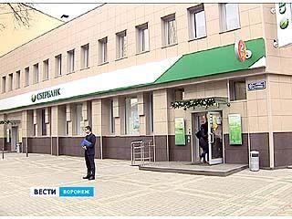 """Филиал """"Сбербанка"""" нового формата открыли в Воронеже"""
