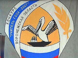"""Финал конкурса """"Учитель года-2007"""" состоится 28 апреля"""