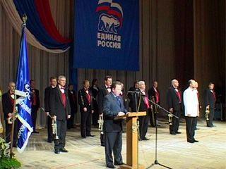"""Форум партии  """"Единая Россия""""."""