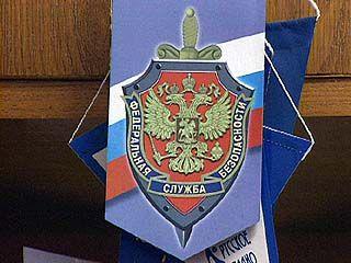 ФСБ России - 90 лет