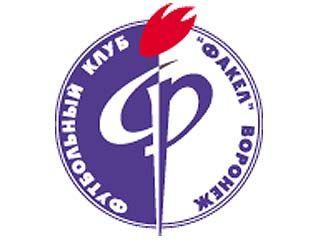 """Футбольный клуб """"Факел-Воронеж"""" прошел лицензирование"""