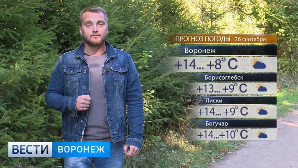 Прогноз погоды с Ильёй Савчуком на 26.09.17