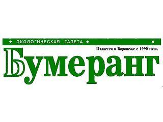 "Газете ""Бумеранг"" - 13 лет"