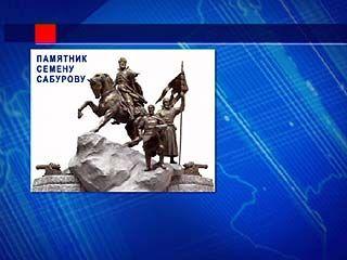 Где именно будет стоять памятник воеводе Сабурову, до сих пор неясно