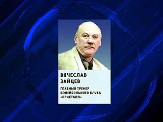 """Главным тренером волейбольного клуба """"Кристалл"""" назначен Вячеслав Зайцев"""