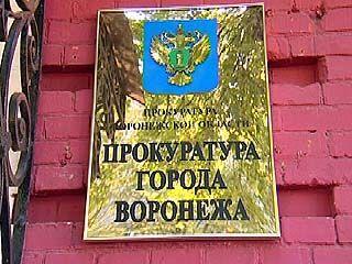 Городская прокуратура появилась в Воронеже