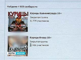 """Группа """"Курицы"""" завоёвывает Воронеж"""