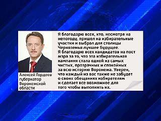 Губернатор Алексей Гордеев прокомментировал итоги избирательной кампании