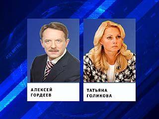 Губернатор Алексей Гордеев встретился с министром здравоохранения Татьяной Голиковой