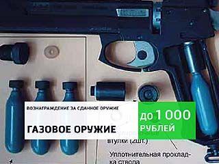 ГУВД Воронежской области объявило разоружение