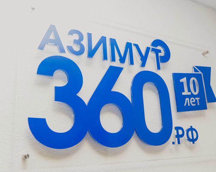 Известная российская туристическая компания АЗИМУТ 360 открывает воронежский филиал