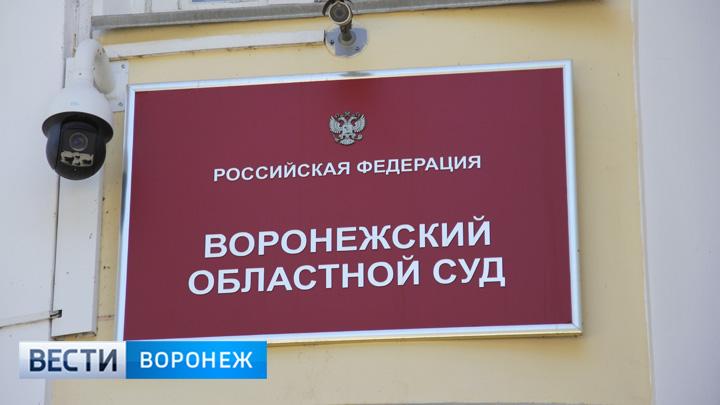 Просьбу открыть суд по делу о похищении главы Воронежа отклонили со ссылкой на закон