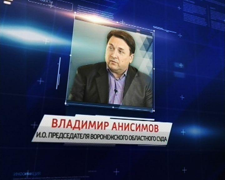 И. о. председателя Воронежского облсуда: «Судопроизводство будет прозрачным и гласным»