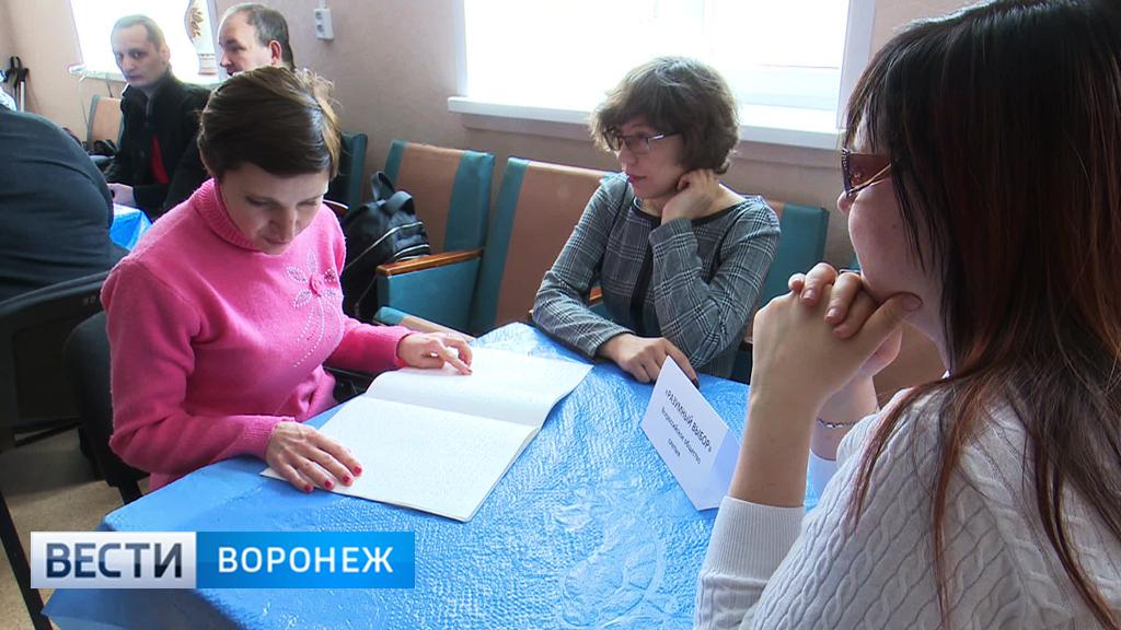 В Воронеже определили знатоков избирательного права среди слабовидящих